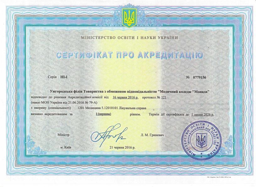Сертифікат_ЛС_акредитація_Монада