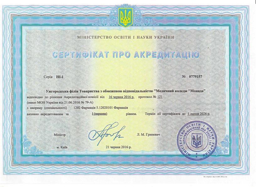 Сертифікат_ФМ_акредитація_Монада